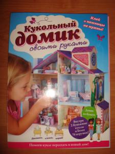 Kniga_kukolnyj_domik